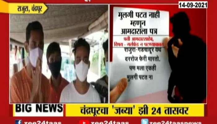 Chandrapur,Rajura Love Letter To MLA