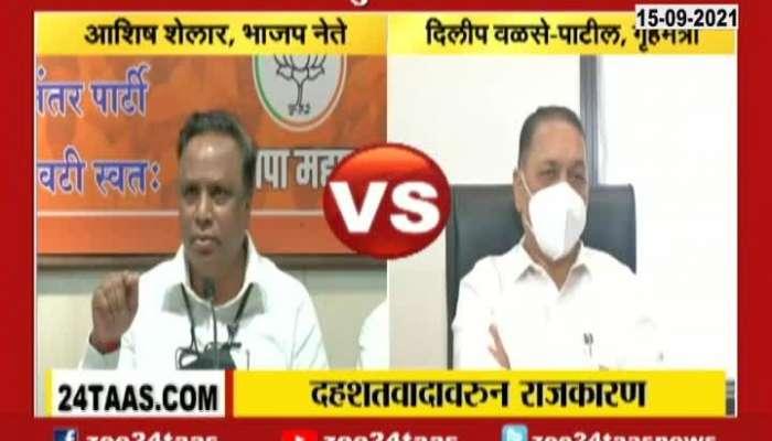 BJP MLA Ashish Shelar Criticize MVA Govt And HM Dilip Walse Patil On Mumbai On Target Of Terror Update