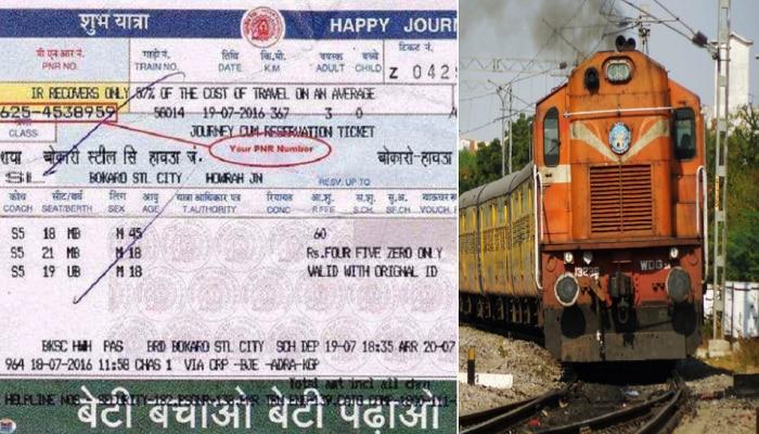Indian Railway : ट्रेनच्या तिकिटवर हा कोड असेल तर समजा, सगळ्यात आधी होणार सीट कन्फर्म
