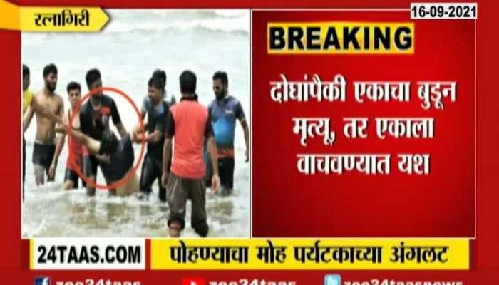 Ratnagiri,Ganpatipule 2 Drown In Sea 01 Dead