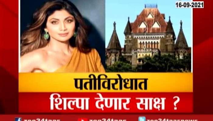 Shilpa Shetty Will be witness In Raj Kundra Case Update
