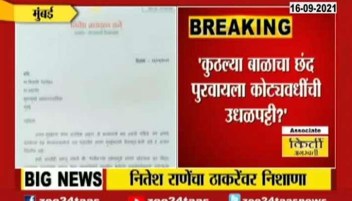 Mumbai Niten Rane Letter to Mayor Kishori Pednekar