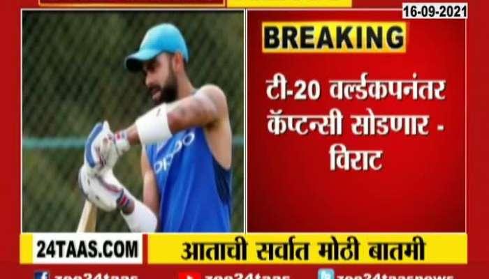 Indian Cricket Team Captain Virat Kohli Resign Captainship From T 20 Cricket