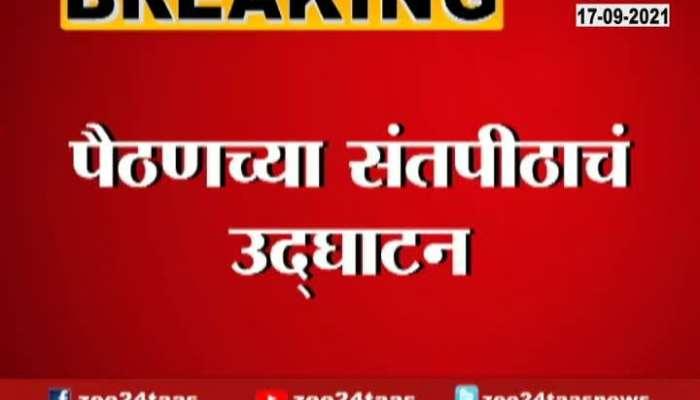 CM Uddhav Thackeray Moved Towards Aurangabad To Pay Tribute On Marathwada Mukti Sangram