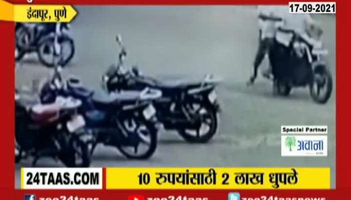 Pune Unidentified Two Whellers Looted RTupees Two Lakh Update