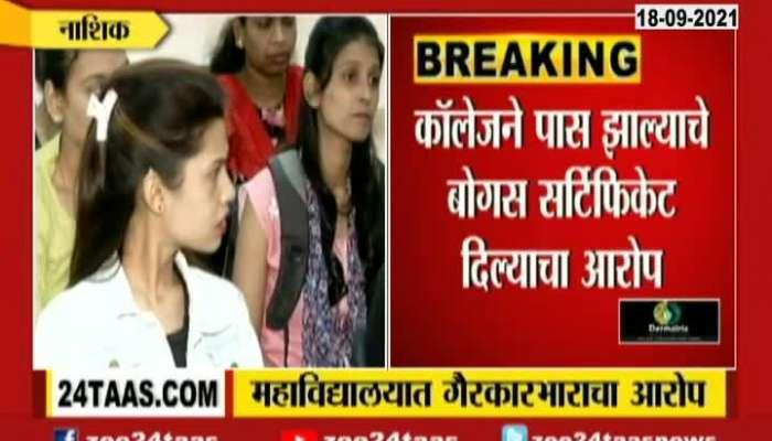 Nashik K N Kela SNDT College Girls College Corruption Students In Problem