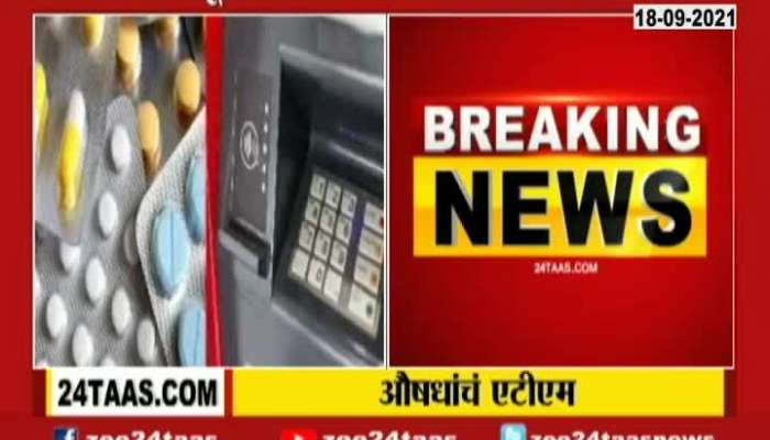 Medicine ATM In Rural Area 24Hours