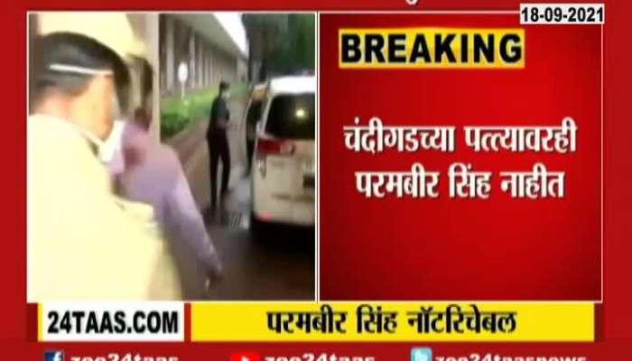 Mumbai Ex Commissioner Of Police Get Not Reachable