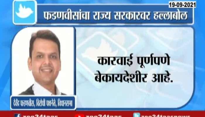 Mumbai BJP Leader Kirit Somaiya Arrest Warrant By Police Tweet Reaction From Devendra Fadanvis