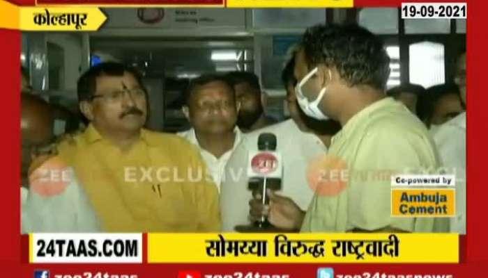 Kolhapur NCP Activist Angry On BJP Leader Kirit Somaiya