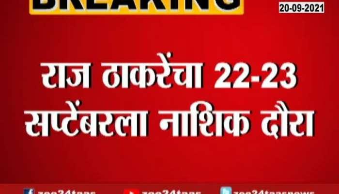 MNS Chief Raj Thackeray To Visit Nashik on 22 And 23 Sep