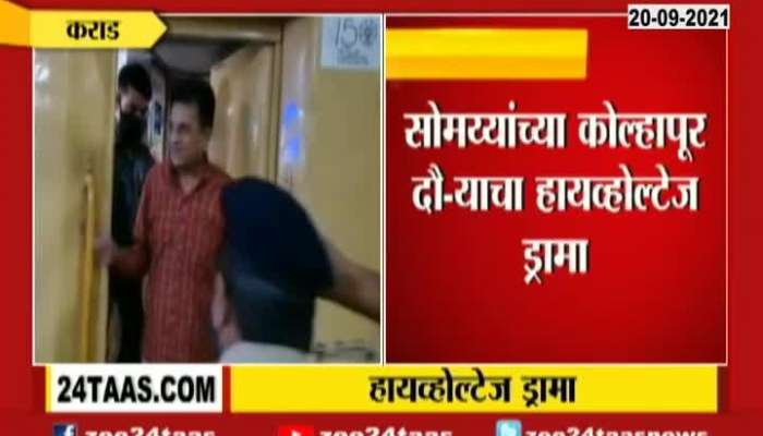 Satara BJP Leader Detained At Karad Railway Station Now At Guest House With Tight Security