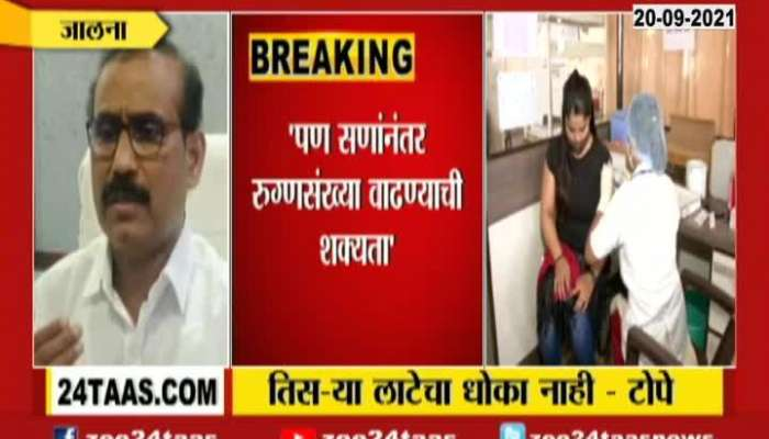 Mumbai Health Minister Rajesh Tope On There Is Currently No Threat Of A Third Wave Of Corona