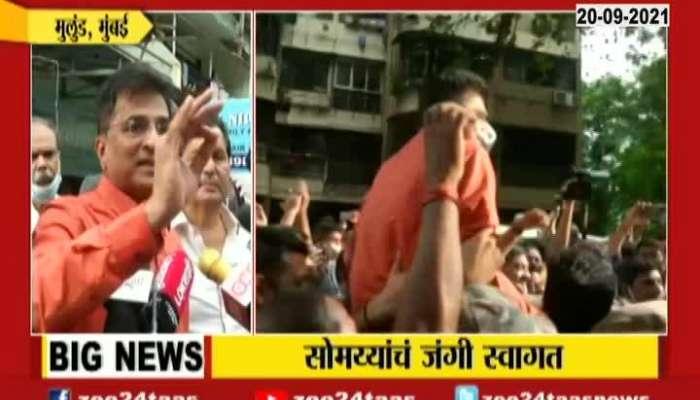 Mumbai,Mulund BJP Leader Kirit Somaiya On Corruption