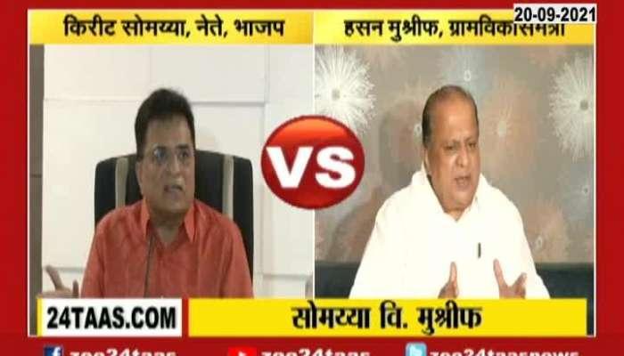 BJP Leader Kirit Somaya And NCP Leader Hasan Mushrif Critics On Each Other