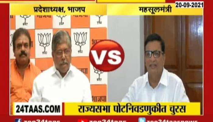 BJP Leader Chandrakant Patil Congress Leader Balasaheb Thorat On Rajyasabha Election By Poll