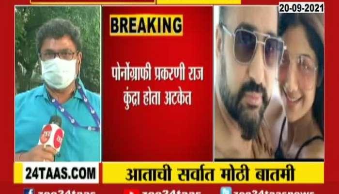 Mumbai Raj Kundra Finally Released On Bail
