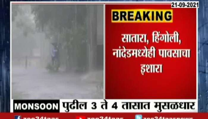 Heavy Rainfall Possibility In Next 3 To 4 Hours In Various Parts Of Maharashtra
