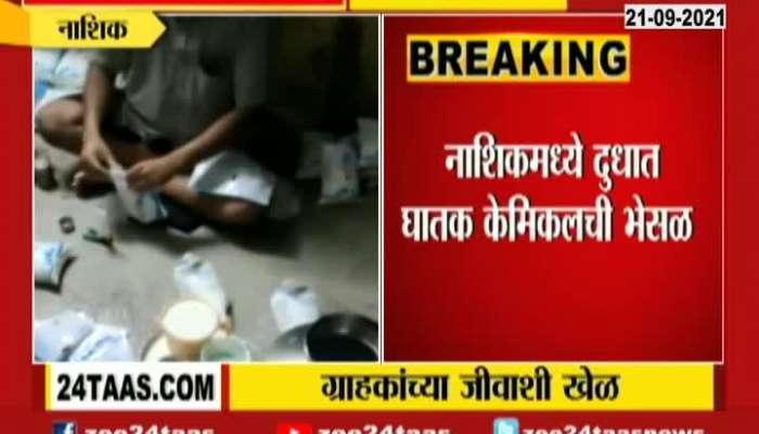 Nashik FDA Seized Adulterated Milk And Four Arrested