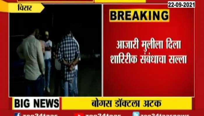 Virar Fake Doctor Arrested