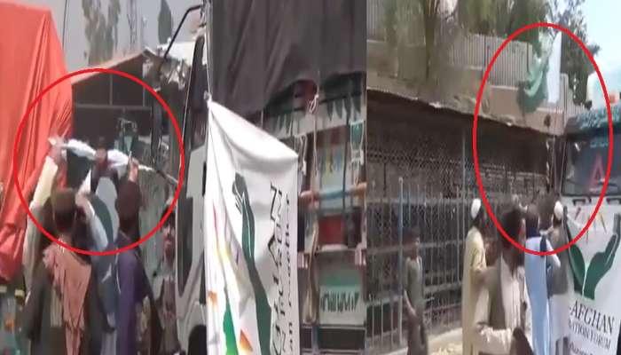 तालिबान्यांनी अफगाणिस्तानात फाडला पाकिस्तानचा झेंडा, पाहा व्हिडीओ