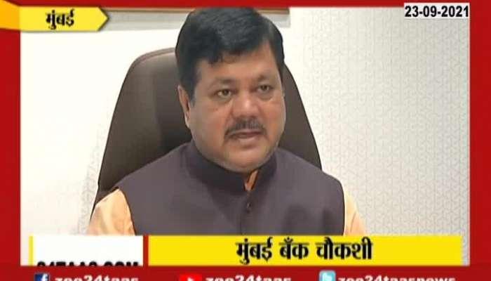 Mumbai Pravin Darekar On Mumbai Bank Inquiry