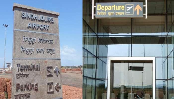 Mumbai-Sindhudurg flight : मुंबई - सिंधुदुर्ग विमानसेवा 'या' तारखेपासून, 2500 रुपयांत प्रवास