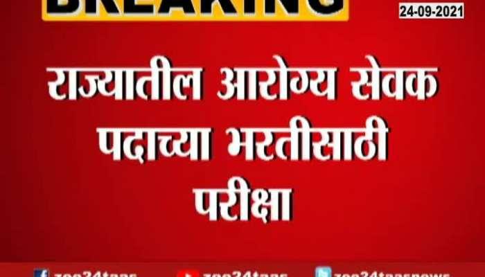 Health Worker Exam Pune Student Get Noida Center