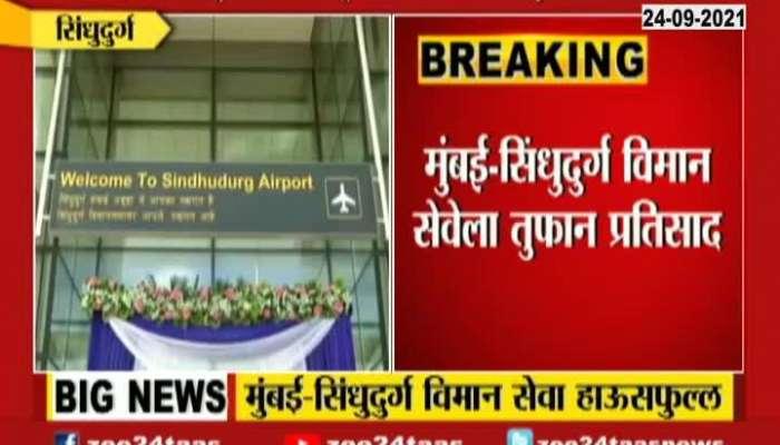Mumbai Sindhudurg Air ticket booking By Air India Starting From Today