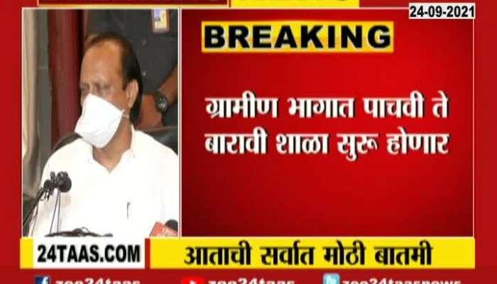 Mumbai DCM Ajit Pawar PC