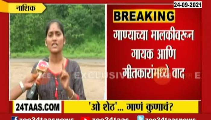 Nashik Oh Sheth Song Controversy Between Singer Umesh Gavali and Composer Sandhya