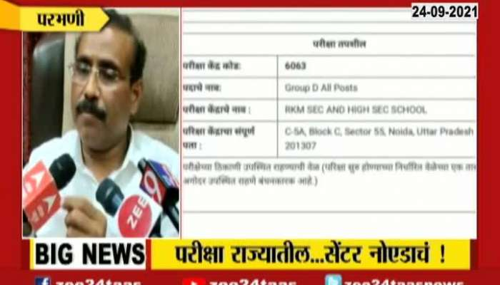 Rajesh Tope Gave Reaction On Healthworker Exam Confusion