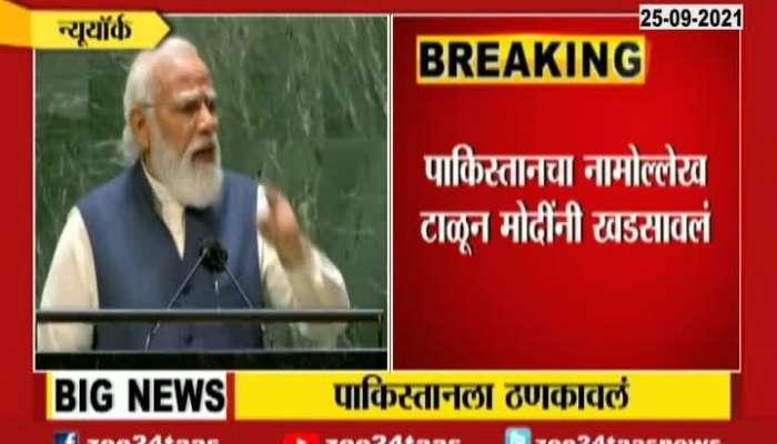 New York PM Modi Critics On Pakistan