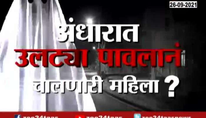 Report On Ghosts Roaming The Streets Of Jalgaon