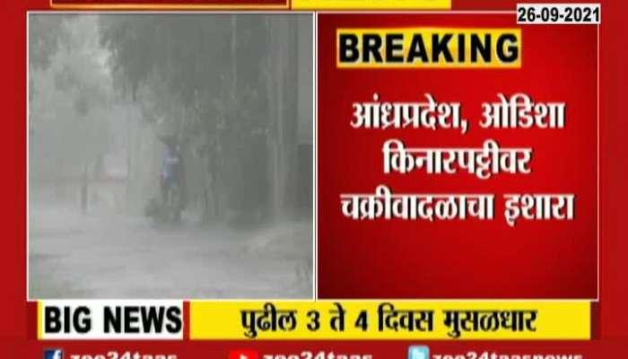 IMD Alert Effect Of Cyclone Gulab To Impact Areas Of Maharashtra