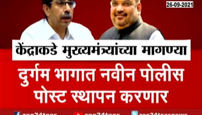 High Level Meet By Union Home Minister Amit Shah With CMs Of Naxal Affected States Update At 06 Pm