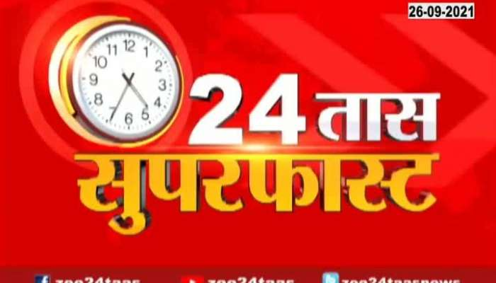 24 Taas Superfast At 04 Pm,26Th Sep 2021