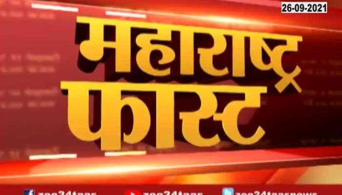 Maharashtra Fast 26 September 2021