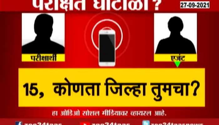Prakash Shendage And Health Minister Rajesh Tope On Scam In Health Department Recruitment