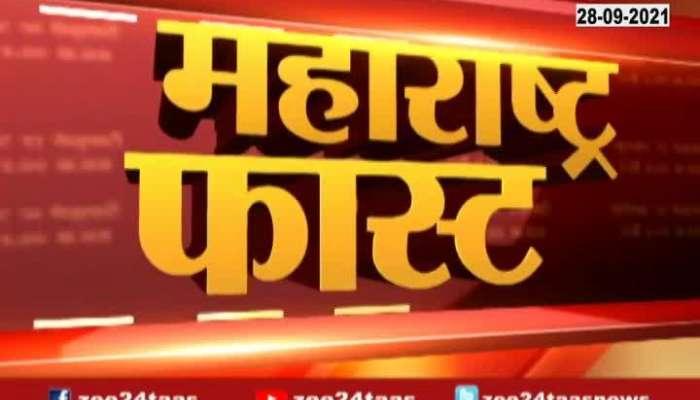 Maharashtra Fast | 28 September 2021