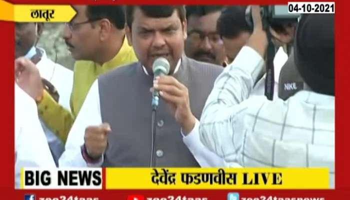 Latur BJP LEader Devendra Fadnavis Speech To Farmers Of Flood Affected Region