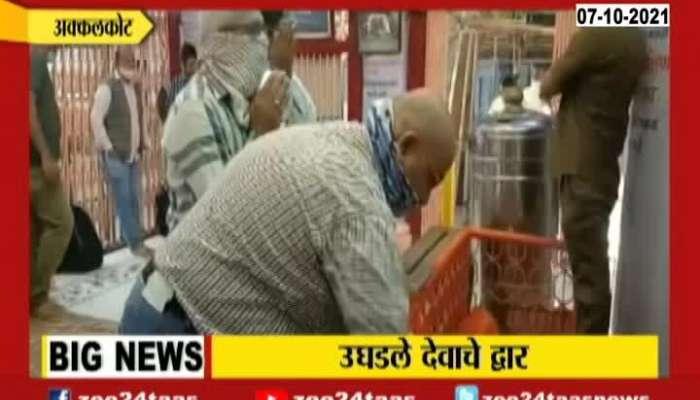Solapur Akkalkot Swami Samarth Temple Reopens Devotees Reaction