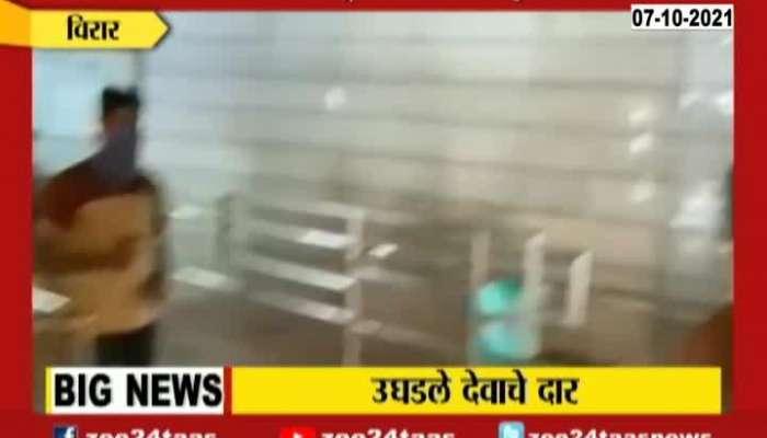 Virar Ground Report Jivdani Temple Opened For Devotees