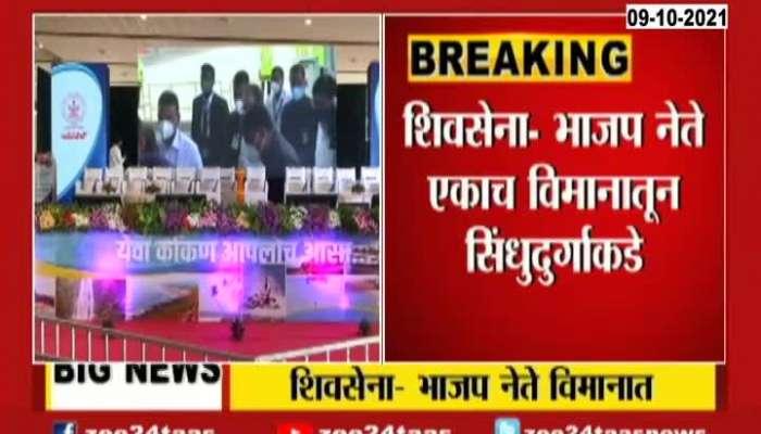 Sindhudurg CM Uddhav Thackeray Reached at Chipi Airport