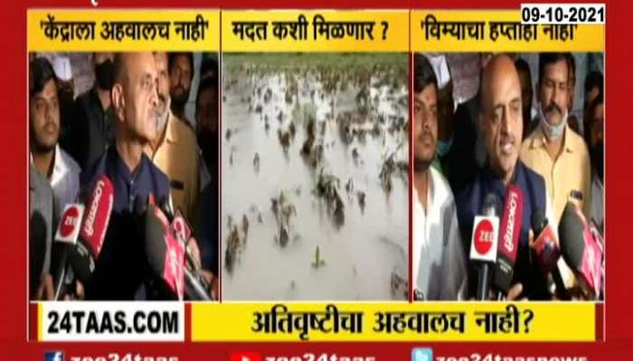 Bhagvat Karad On Excessive Rainfall Has Not Been Reported To The Center