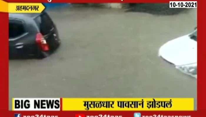 Ahmednagar Water Logging From Heavy Rainfall