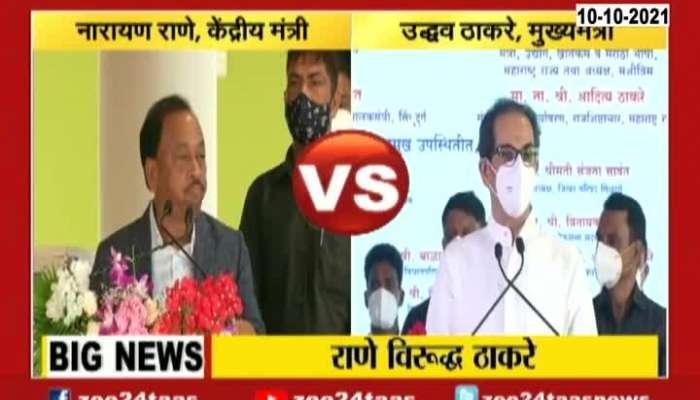 Narayan Rane Vs Uddhav Thackeray On Inauguration Of Chipi Airport