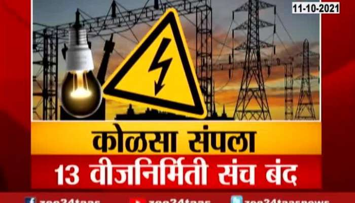 Report On Electricity Scarcity In Maharashtra