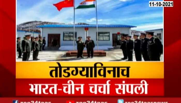 Report On India China Talks Ended Without Any solution