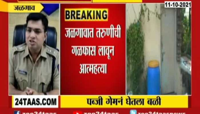 Jalgaon Young Girl took her life due to PUBG game